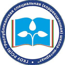 ГКОУ РС(Я) РС(К)Ш-И