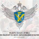Всероссийская встреча с родителями по вопросам оценки качества образования руководителя Рособрнадзора