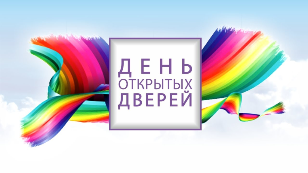 10 декабря пройдет День открытых дверей  в школе-интернате