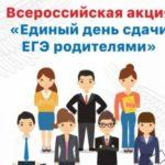 Стартовала Всероссийская акция «Единый день сдачи ЕГЭ родителями»