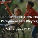 Дни инклюзивного образования в Республике Саха (Якутия)