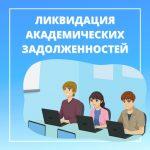 О ликвидации академической задолженности в ГКОУ РС(Я) РС(К)ШИ