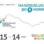 Двенадцатая в истории России всеобщая перепись населения стартует 15 октября 2021 года.